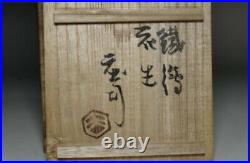 Shoji Hamada Mashiko ware vase and signed box